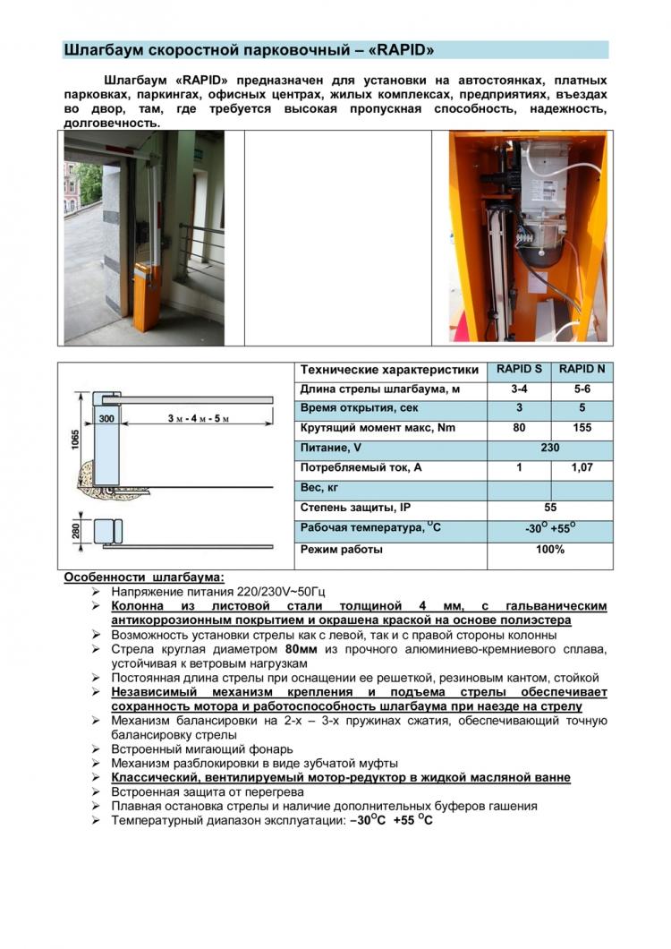 Шлагбаум - Рапид S (RIB Rapid S)